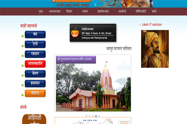 Chandur Bazar Information Website