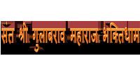 gulabrao maharaj